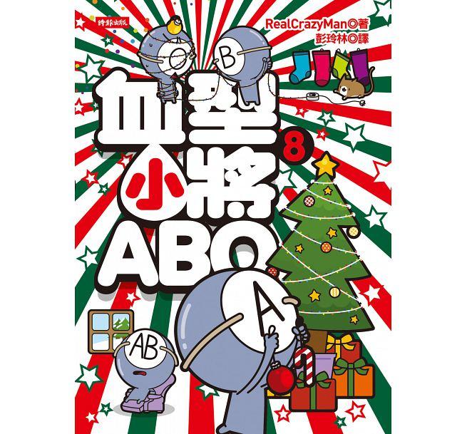 血型小將ABO 8