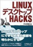 LinuxデスクトップHacks―プロが教えるテクニック&ツール100選