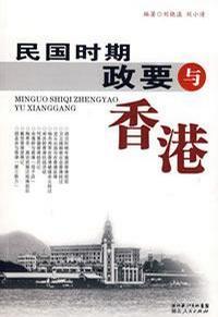 民国时期政要与香港