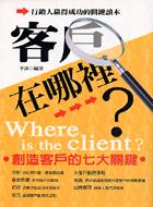 客戶在哪裡?
