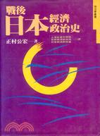 戰後日本經濟政治史