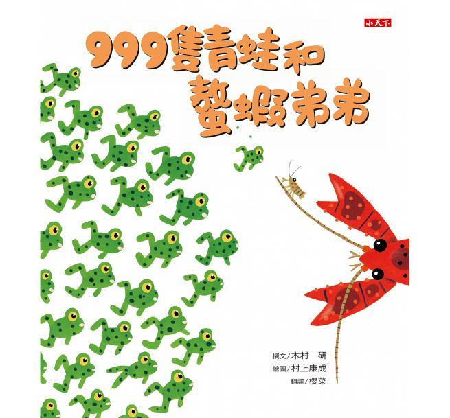 999隻青蛙和螯蝦弟弟