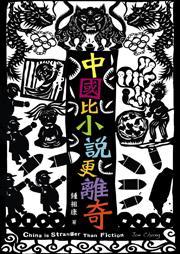 中國比小說更�...