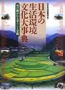 日本の生活環境文化大事典