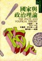 國家與政治理論