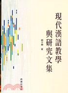現代漢語教學與研究文集.