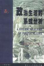 政治生活的系统分析