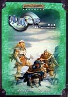 冰風之谷(1)