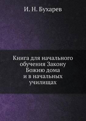 Kniga dlya nachal'nogo obucheniya Zakonu Bozhiyu doma i v nachal'nyh uchilischah
