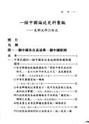 一個中國論述史料彙編史料文件(二)