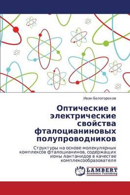 Оптические и электрические свойства фталоцианиновых полупроводников