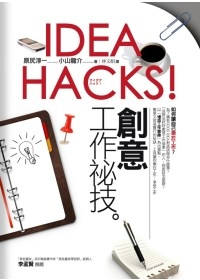 IDEAHACKS!創意工作祕技