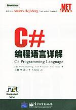C#编程语言详解