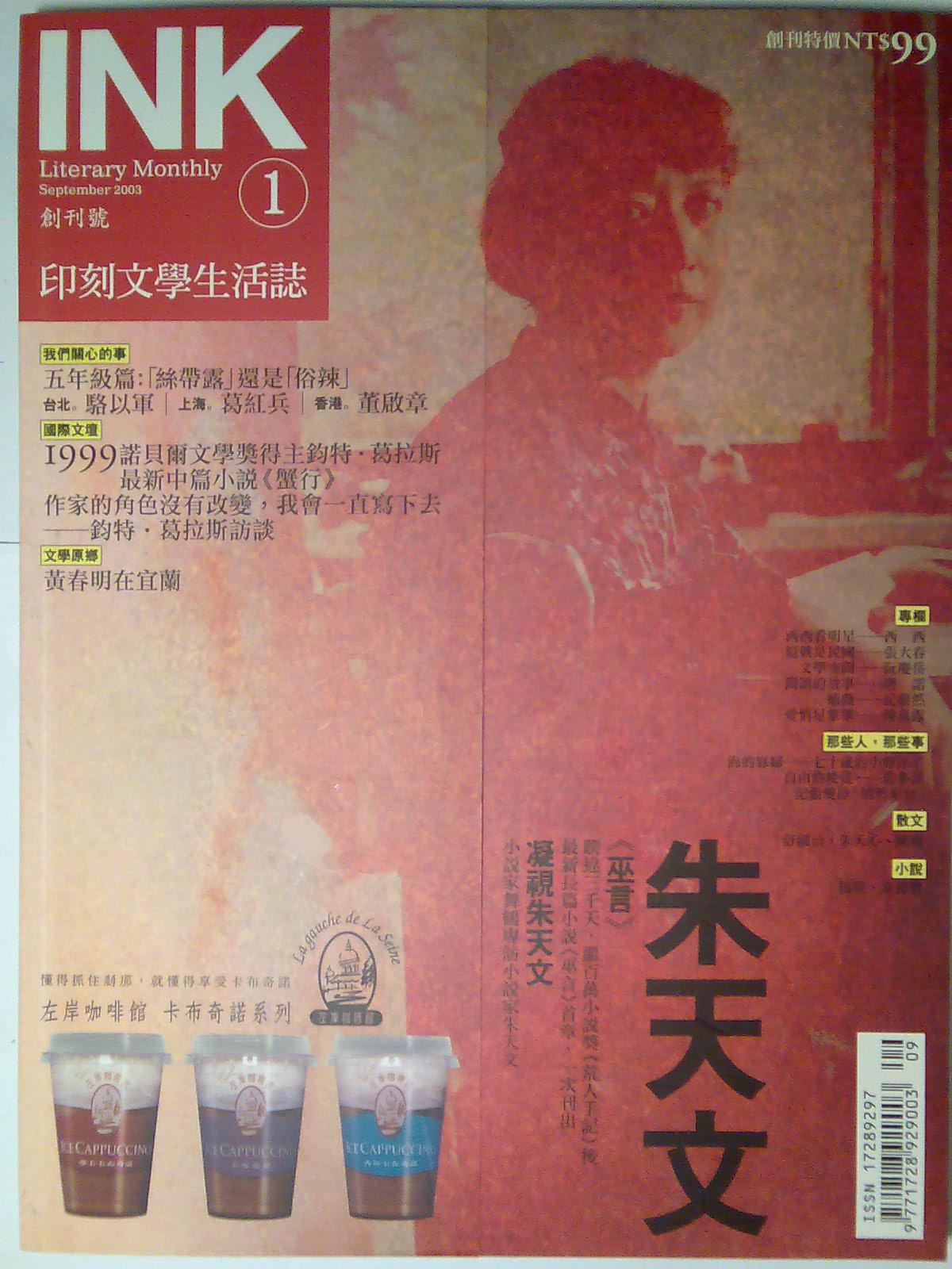 INK印刻文學生活誌
