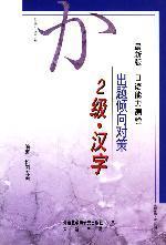 日语能力测验出题倾向对策2级汉字