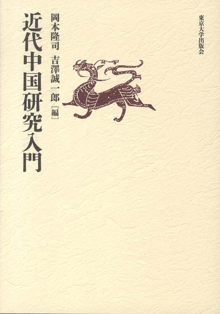 近代中国研究入門