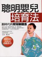 聰明嬰兒培育�...
