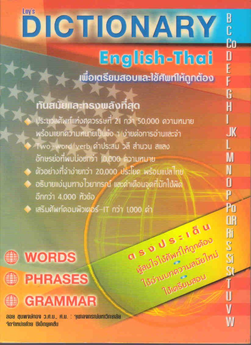 Loy's English-Thai dictionary