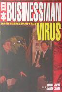 日本ビジネスマン・ウイルス
