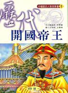 歷代開國帝王