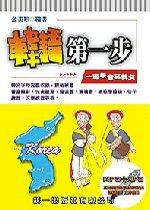 韓語第一步 (書附MP3+AP3)