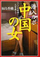 潜入ルポ中国の女