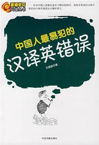 中國人最易犯的漢譯英錯誤