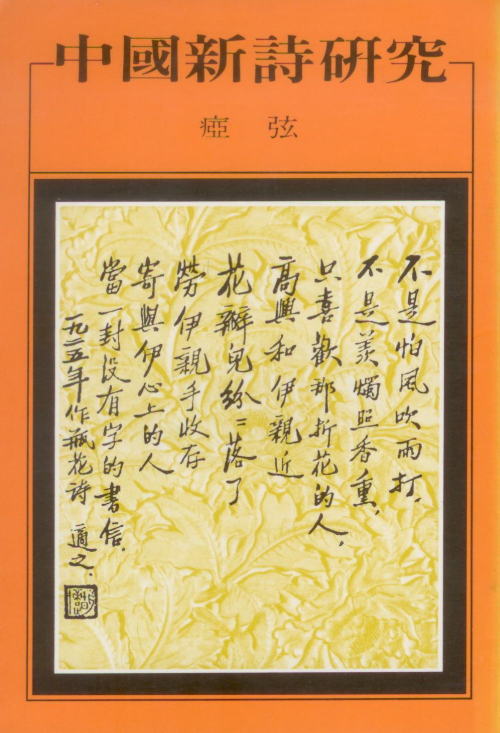 中國新詩研究