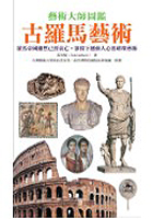 古羅馬藝術