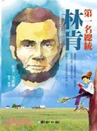 第一名總統