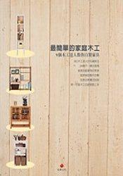 最簡單的家庭木工