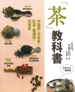 「茶」教科書