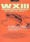 WXIII 機動警察パトレイバー設定資料全集―WXIII PATLABOR THE MOVIE 3
