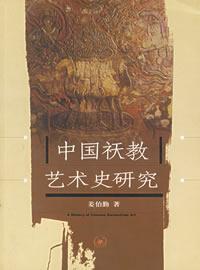 中国祆教艺术史研究