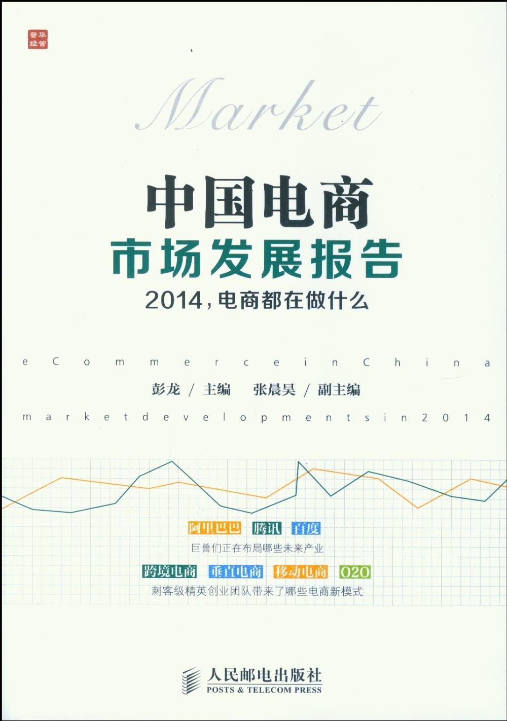 中国電商市場発展報告2014