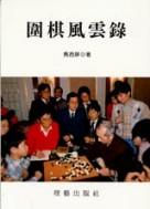 圍棋風雲錄