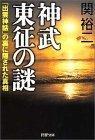 神武東征の謎―「出雲神話」の裏に隠された真相