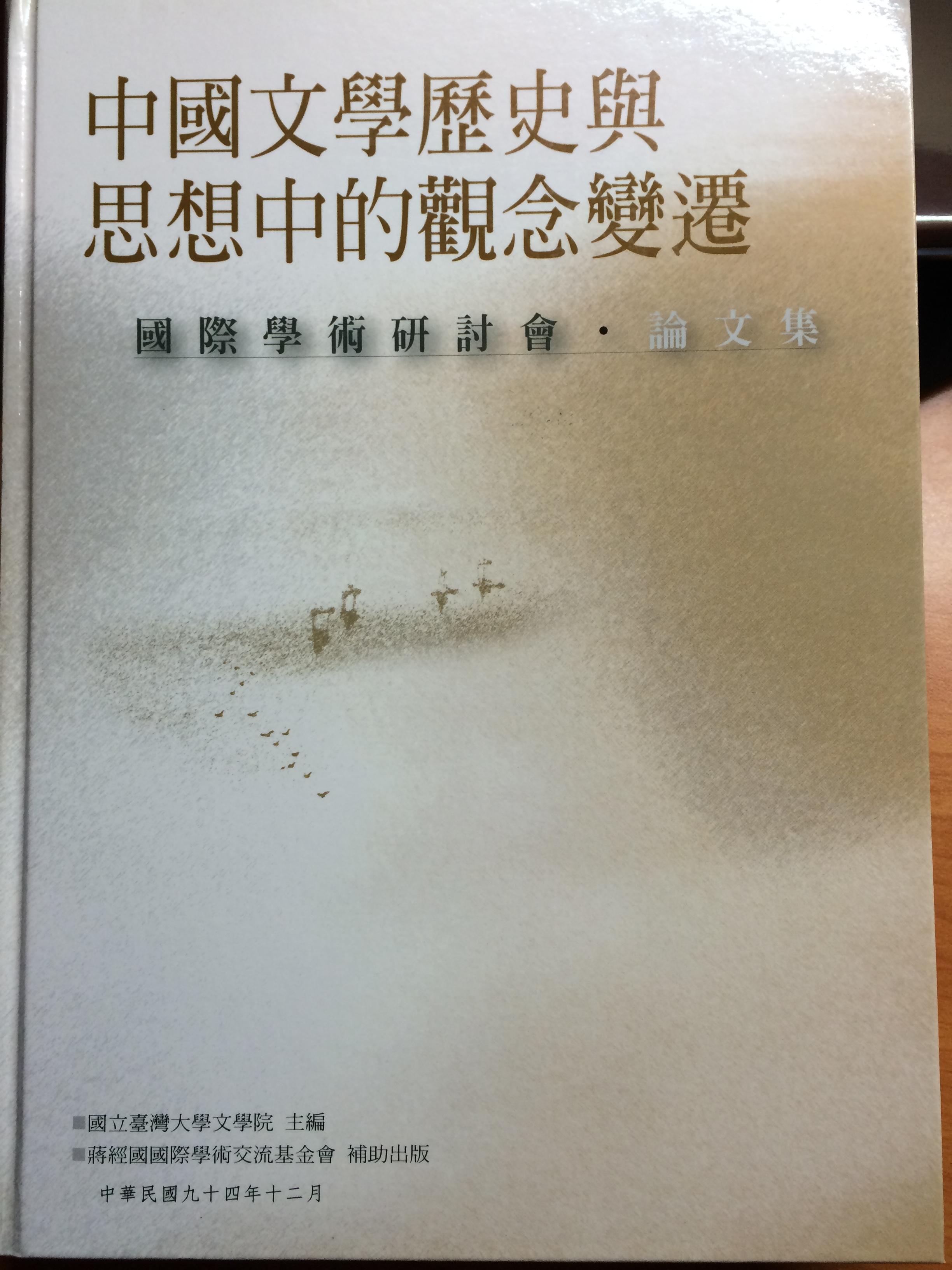 中國文學歷史與思想中的觀念變遷