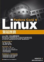 Fedora Core 6 Linux 架站實務