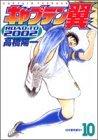 キャプテン翼―Road to 2002 #10