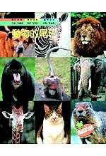 動物的尾巴