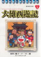 哆啦A夢完全版4大雄西遊記