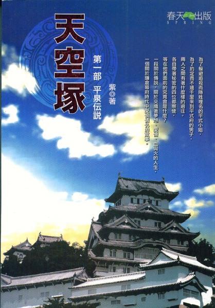天空塚(第1部)