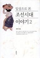 일상 으로 본 조선 시대 이야기