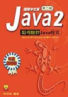 如何設計Java程式