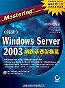 精通 Windows Server 2003 網路基礎架構篇