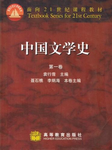 中国文学史・第一卷