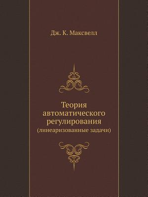 Teoriya avtomaticheskogo regulirovaniya (linearizovannye zadachi)