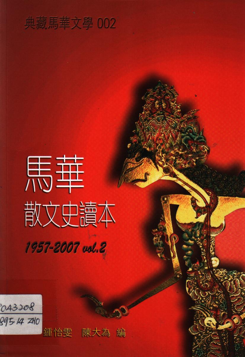 馬華散文史讀本1957-2007(VOL.2)