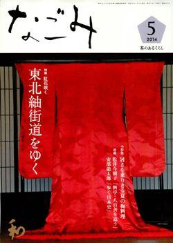 なごみ 2014-05